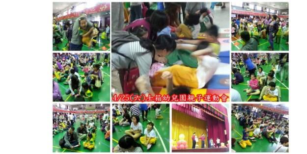 親子運動會